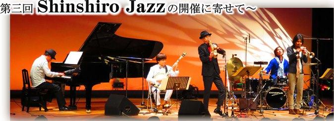 第三回 Shinshiro Jazzの開催に寄せて