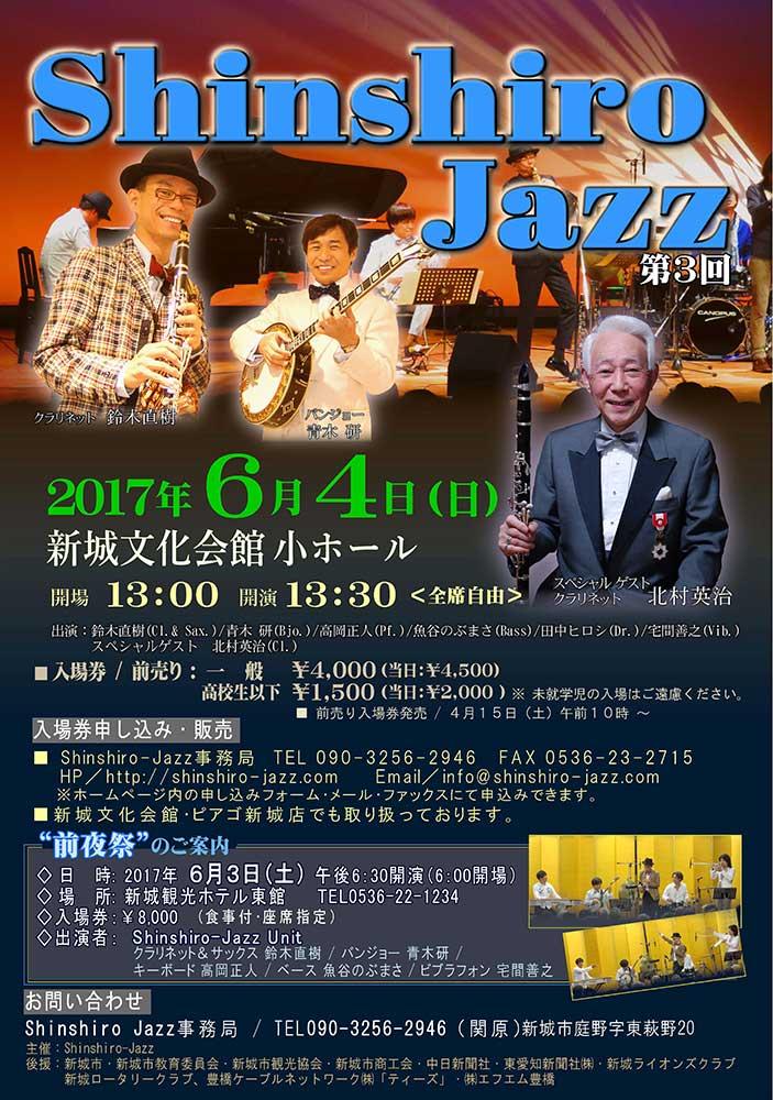 第3回 新城ジャズコンサート